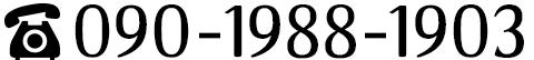 090-1988-1903